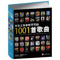 有生之年非听不可的1001首歌曲 (英)罗伯特迪默里(Robert Dimery) 王博 中央编译出版社 978751