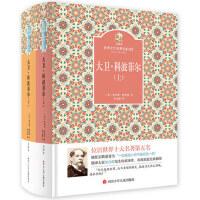 大卫科波菲尔原著2册 全集高中生金熊猫世界文学经典名著小说故事书 9-15周岁4-6年级七年级八九年级初高中生课外读物