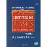 【正版全新直发】费恩曼物理学讲义(卷)(英文版) Feynman et al 9787506272476 世界图书出版