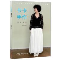 【正版直发】卡卡手作 蕾丝物语 张卡 9787516010358 中国建材工业出版社