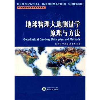 地球物理大地测量学原理与方法 许才军,申文斌,晁定波 编著 (有问题请联系客服)