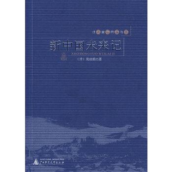 新中国未来记(pdf+txt+epub+azw3+mobi电子书在线阅读下载)