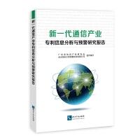 新一代通信产业专利信息分析与预警研究报告
