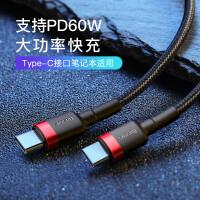 type-c数据线安卓PD充电线器公对公c-to-c小米mix3苹果macbook华为p20手机双type-c通用op