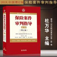 保险案件审判指导.5(增订版)