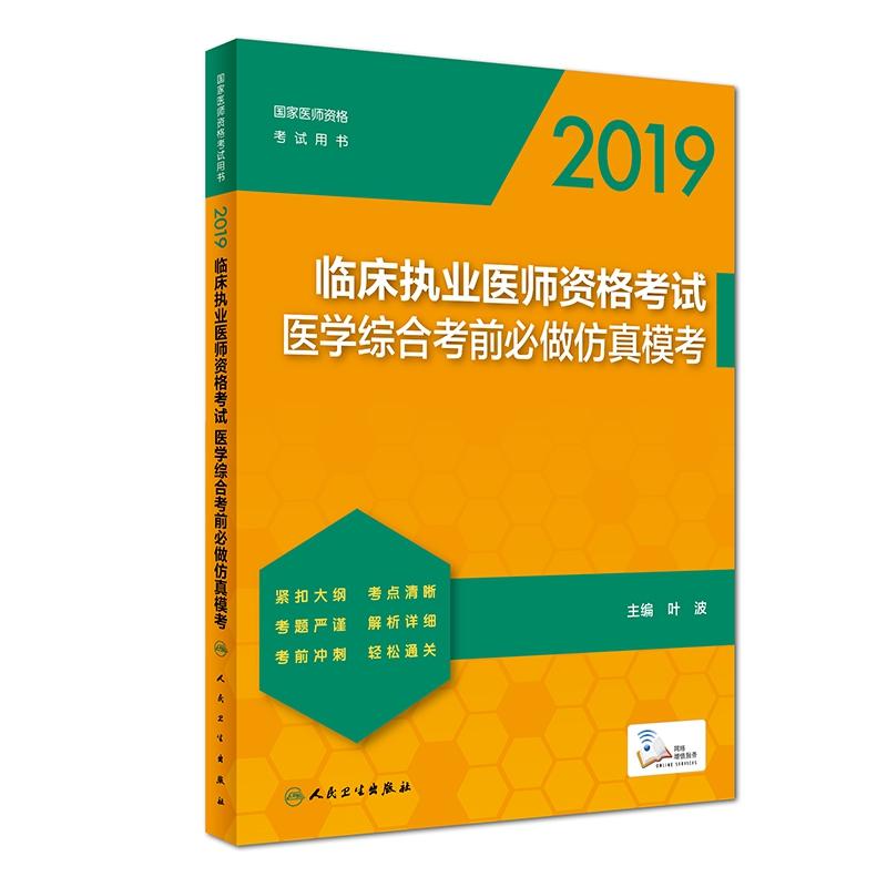 2019临床执业医师资格考试医学综合考前必做仿真模考(配增值)