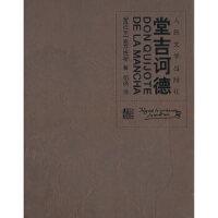 【正版现货】堂吉柯德 (西班牙)塞万提斯,杨绛 9787020052981 人民文学出版社