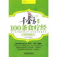 【新书店正版】千金方中的100条食疗经江乐阳中国铁道出版社9787113104962