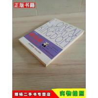 【二手9成新】欧莱雅美容王国的财富传奇李野新、周俊宏著浙江人民出版社