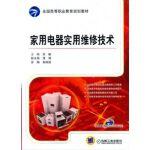 家用电器实用维修技术(全国高等职业教育规划教材)