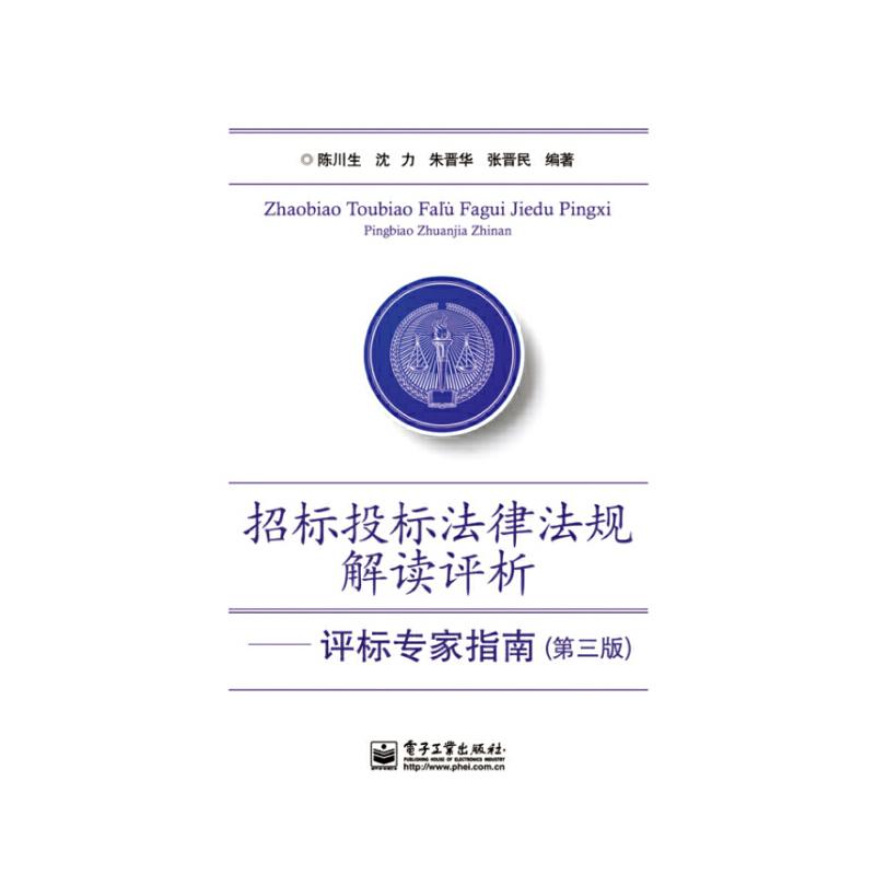 招标投标法律解读评析——评标专家指南(第三版)