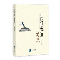 中国信息产业简史