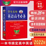 2021学生实用英语高考必备  刘锐诚高考英语字典英语词典 高中英语单词英语语法 2022高考考生适用