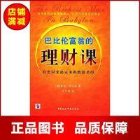 巴比伦富翁的理财课 (美)克拉森 著,比尔李 译 中国社会科学出版社【正版旧书,品质无忧】