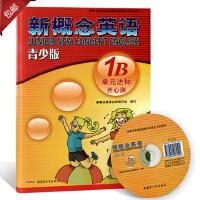 正版 新概念英语(青少版)1B单元达标开心测 8-14岁英语测试卷 新概念英语配套辅导讲练测系列图书 外语学习教材北京
