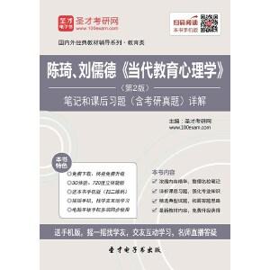 陈琦、刘儒德《当代教育心理学》(第2版)笔记和课后习题(含考研真题)详解答案