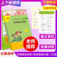 响当当 小学语文阶梯阅读训练+阅读真题80篇 二年级 小学上册下册同步练习册测试题同步作文书阶梯阅读