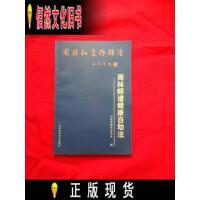 【二手正版9成新现货】周林频谱健康自助法 /中国保健科技学会编 中国科学技术出版社