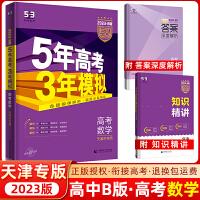 赠二2020版天津专用53B高考数学(文理通用) 五年高考三年模拟数学 5年高考3年模拟数学 高二高三一轮二轮复习高考