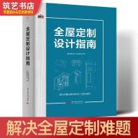 现货 全屋定制设计指南 全流程解析 理解全屋定制 前期环节 设计环节 安装环节 全屋定制设计书籍