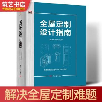 现货 全屋定制设计指南 全流程解析 理解全屋定制 前期环节 设计环节 安装环节 全屋定制设计书籍 一本书解决全屋定制图解案例照着就能做
