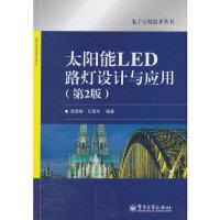【二手书9成新】太阳能LED路灯设计与应用(第2版)周志敏,纪爱华著9787121167171电子工业出版社