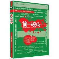 【新书店正版】第一现场李东野著团结出版社9787512604001