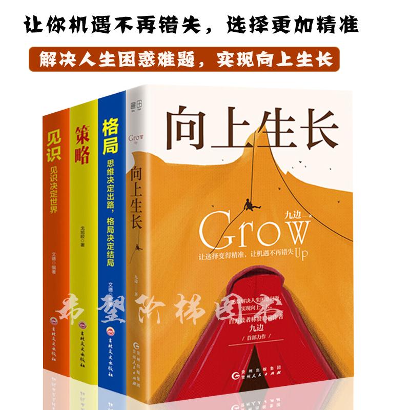 套装4册 向上生长 九边+策略+格局+见识  大神首部力作让选择变得精准 让机遇不再错失 突破自己 化解困境 自我实现励志书籍 解决人生困境,实现向上成长