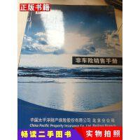 【二手9成新】太平洋保险?非车险销售手册?大16开中国太平洋中国太平洋