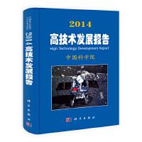 2014高技术发展报告
