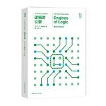第一推动丛书综合系列:逻辑的引擎