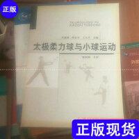 【二手旧书9成新】太极柔力球与小球运动 /王大平 华中师范大学出版社