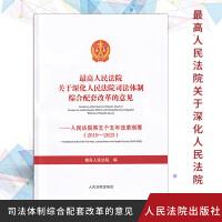 最高人民法院关于深化人民法院司法体制综合配套改革的意见 人民法院第五个五年改革纲要(2019-202