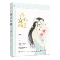 【正版现货】骄心宜摘2 风浅 9787559403575 江苏凤凰文艺出版社