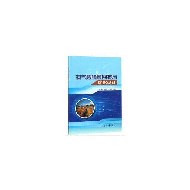 【正版直发】油气集输管网布局优化设计 周军梁光川彭星煜 9787518327089 石油工业出版社