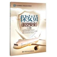 【正版新书直发】保安员(航空安全 二级)人力资源和社会保障部教材办公室,中国就业培训技术指中国劳动社会保障出版社978