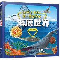 让孩子着迷的第一堂自然课海底世界十万个为什么绘本儿童科普读物启蒙故事书3-4-5-6-7周岁小学生一二年级课外图书籍少