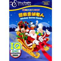 【新书店正版】米奇妙妙屋IQ双语故事:营救圣诞老人(迪士尼英语家庭版)―― IQ故事主题 逻辑推理 动手实践美国迪士尼