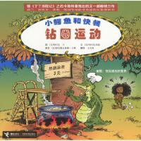 【新书店正版】小鳄鱼和快餐:钻圈运动图[比利时]皮卡,文[比利时]包查德接力出版社9787806793046