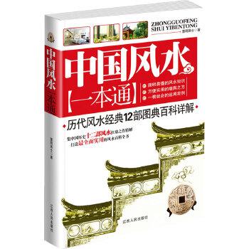 中国风水一本通 精挑中国历史十二部风水扛鼎之作,择其精粹原汁原味地解读,并配以当下生活运用实例,助旺自己的运势。