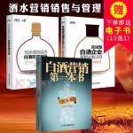 3册 白酒营销的本书+10步成功运作白酒区域市场+区域型白酒企业营销必胜法则 酒水饮料快消品白酒营销管理实战书籍 博瑞