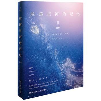 散落星河的记忆2:窃梦