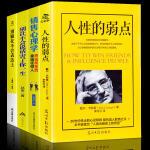 人性的弱点销售心理学别让不会说话害了你一生别输在不会表达上心理学书籍畅销排名销售技巧心理学的书幽默口才说话技巧书籍人际