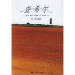 查希尔(巴西)科埃略(Coelho,P.) ,周汉军9787532737475上海译文出版社