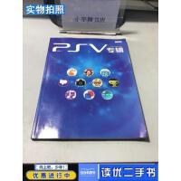 【二手9成新】PSV专辑VOL1 游戏机实用技术杂志社游戏机实用技术杂志社