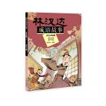 林汉达成语故事--全文注音版 (二)