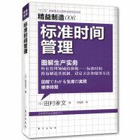标准时间管理图解生产实务 生产与运作管理5S管理书籍日本领导力食品安全生产计划管理制度书籍 车间现场精益安全生产管理知