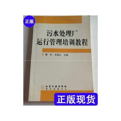 【二手旧书9成新】污水处理厂运行管理培训教程 /曹宇、王恩让 化学工业出版社9787502563660【正版现货,下单即发,注意售价高于定价】