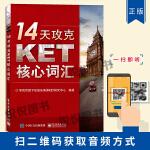 14天攻克KET核心词汇 学而思 含音频 KET历年考试中涉及高频词汇 ket单词记忆方法图书籍 配剑桥通用英语五级K