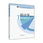 【正版全新直发】统计学(第二版) 马敏娜 王静敏 9787040445800 高等教育出版社